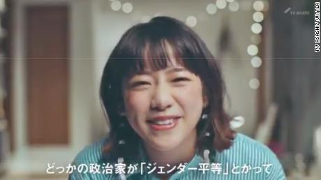 The Asashi TV advertisement - which was later removed by the company - drew a lot of criticism from women in Japan.